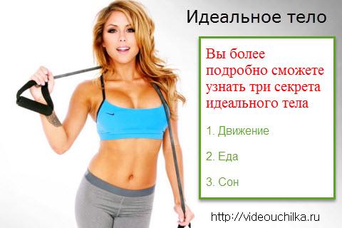 Идеальное тело