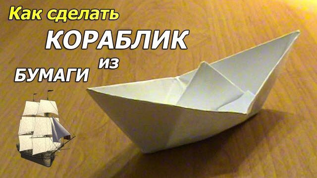 Как сделать из бумаги кораблик