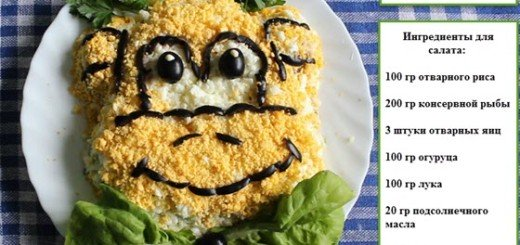 salat-obezyanka