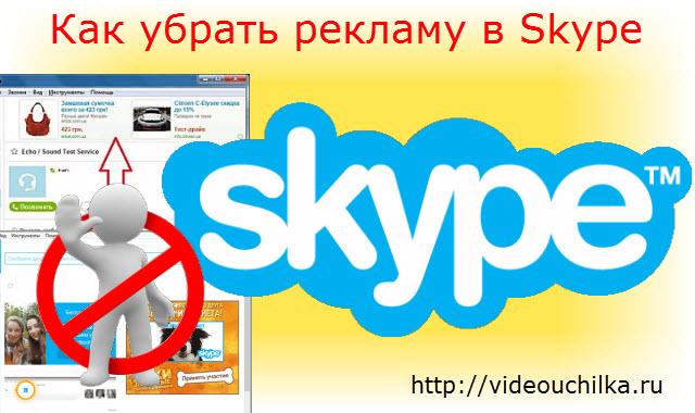 Как убрать рекламу в скайпе