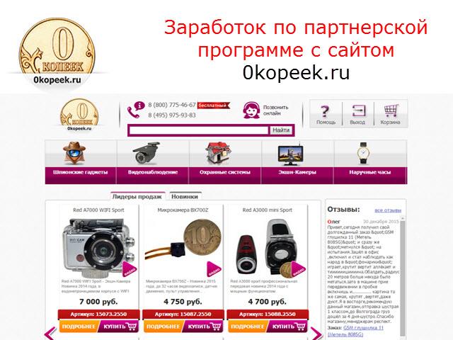 Заработок по партнерской программе с сайтом 0kopeek.ru