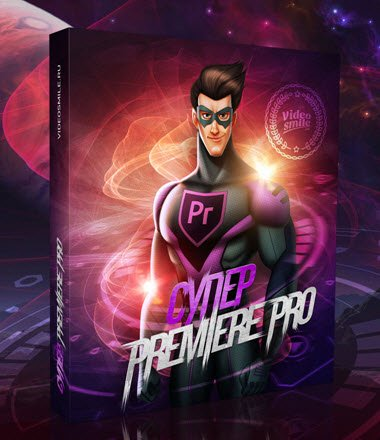 Основы видеомонтажа в Adobe Premiere Pro