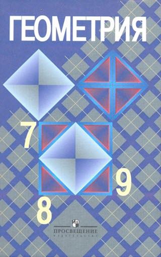 Геометрия 7 класс. Прямая и отрезок.