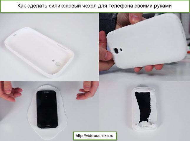 Чехол из силиконового герметика своими руками