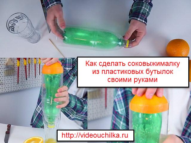 Как сделать соковыжималку из пластиковых бутылок своими руками