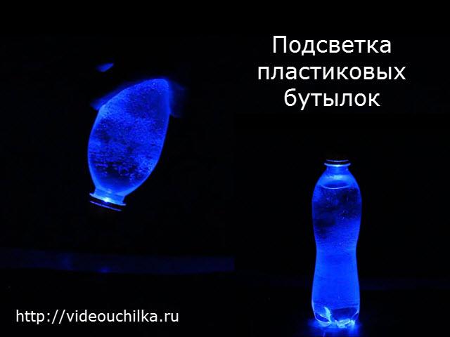 Подсветка пластиковых бутылок