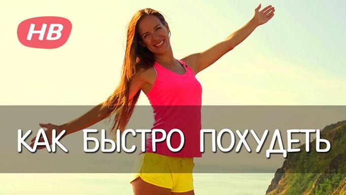 Эффективные упражнения для похудения в домашних условиях пошагово 89