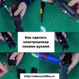 Как сделать электрошокер своими руками (видео урок)