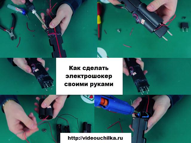 Как сделать электрошокер своими руками