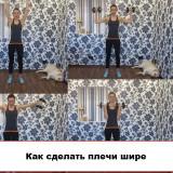 Как сделать плечи шире (обучающий видео урок)