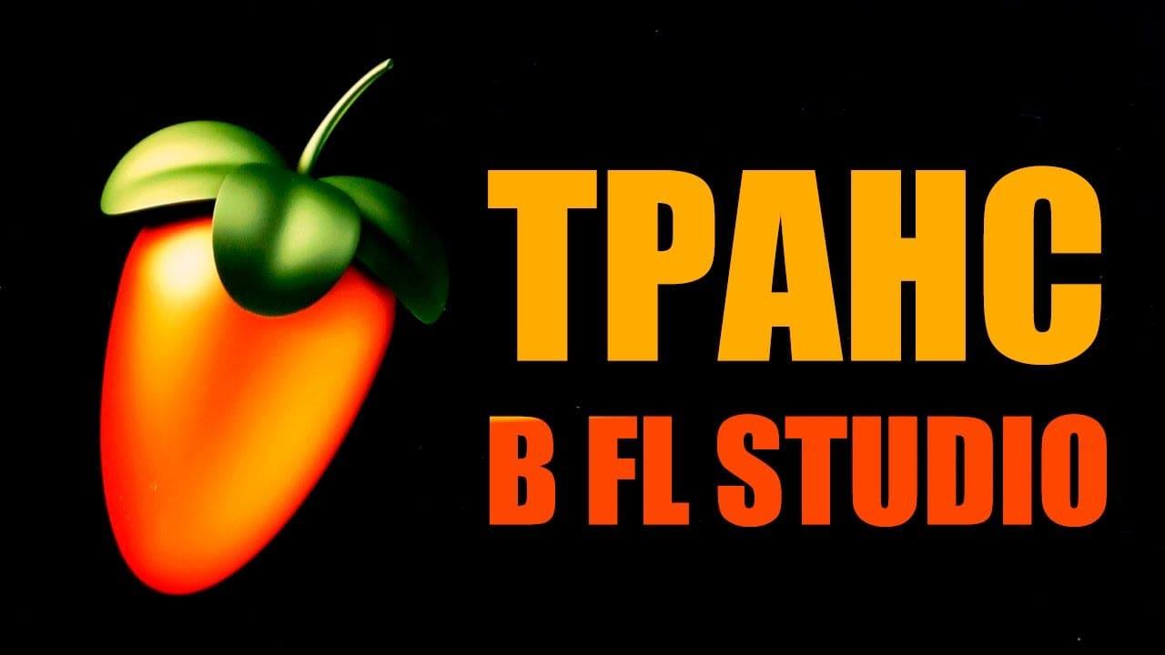 Trance в FL Studio