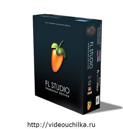 Видеокурс по FL Studio для начинающих