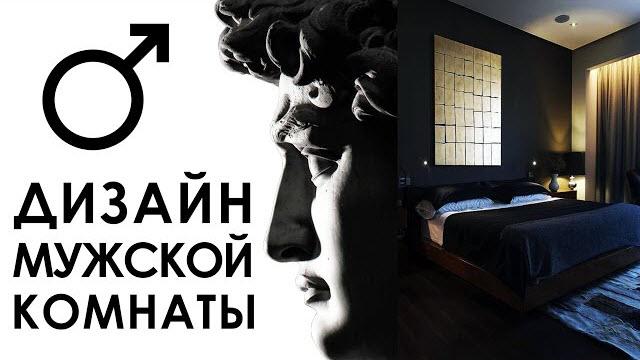 Дизайн мужской комнаты