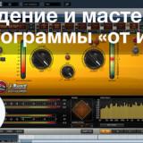 Сведение и мастеринг фонограммы «от и до» (обучающий видео урок)