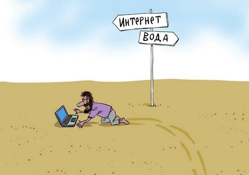 Юмор в интернете