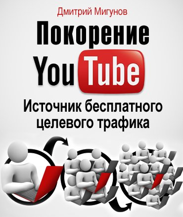 Покорение YouTube. Источник бесплатного целевого трафика.