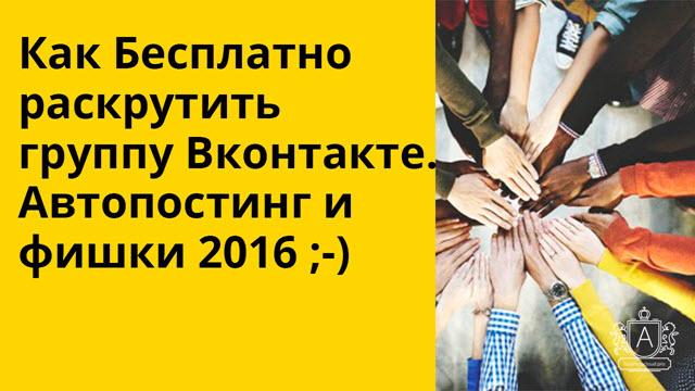 Бесплатная раскрутка группы в Вконтакте
