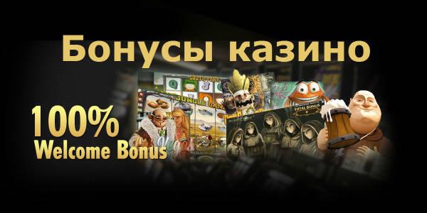 Какие бонусы предоставляются игрокам в онлайн казино