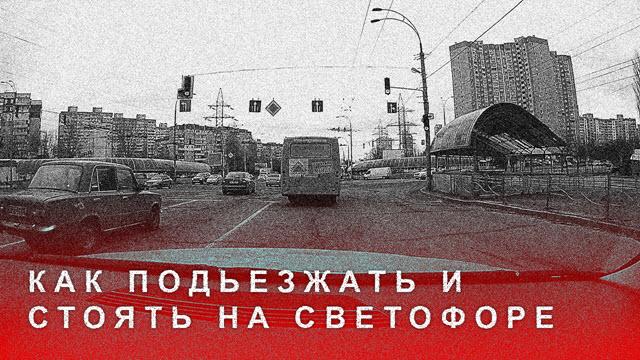 Как подъезжать к светофору