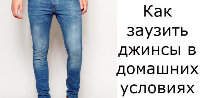 Как самой заузить джинсы