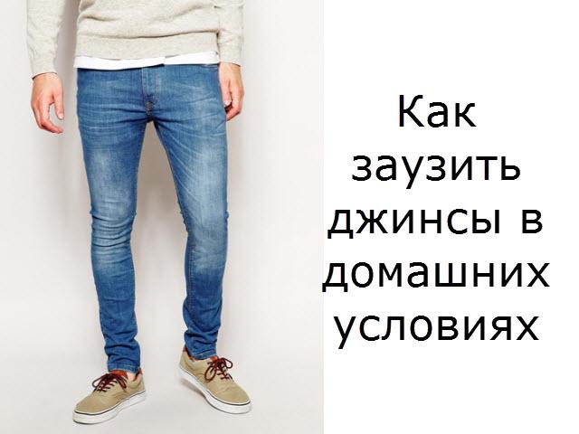 Как заузить джинсы в домашних условиях