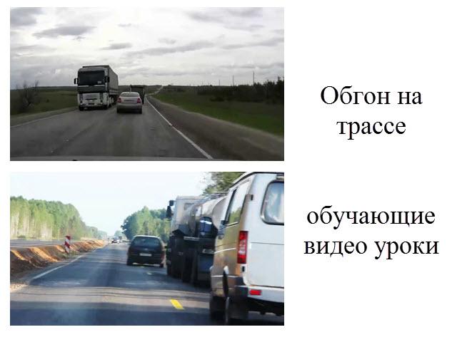 Обгон на трассе