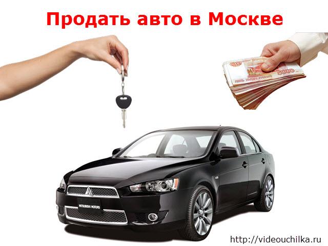 Продать авто в Москве