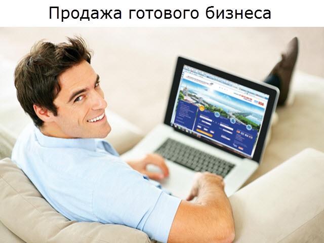 Продажа готового бизнеса