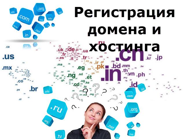 Регистрация домена и хостинга