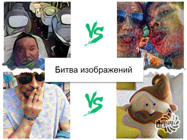 Битва изображений