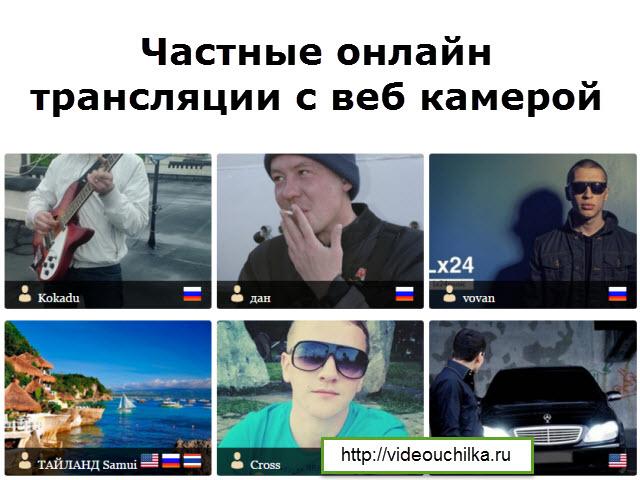 Видео - Видео захват