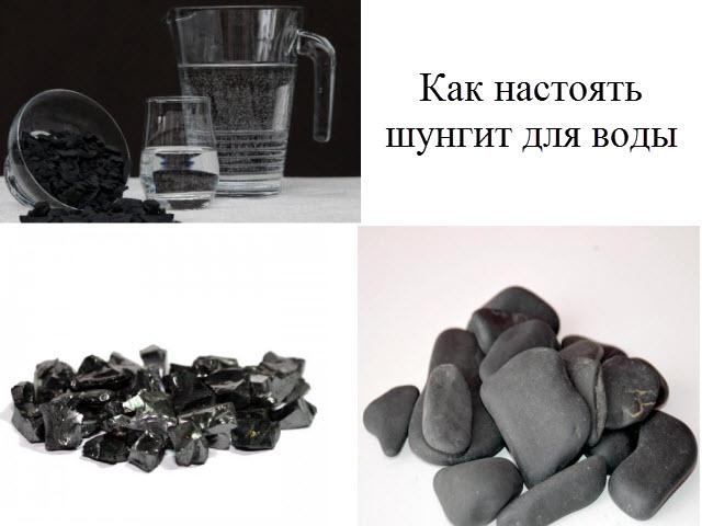 Как настоять шунгит для воды
