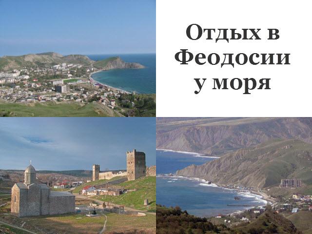 Снять квартиру в Крыму у моря