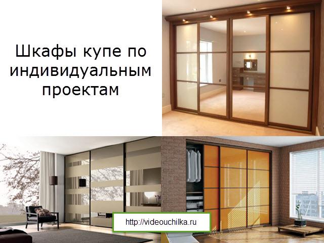 Шкафы купе по индивидуальным проектам