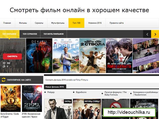 Смотреть фильмы онлайн бесплатно 2015 года