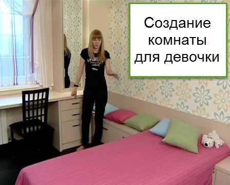 sozdanie-komnaty-dlya-devochki