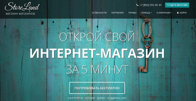 Создать интернет магазин на Storeland