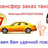 Трансфер заказ такси