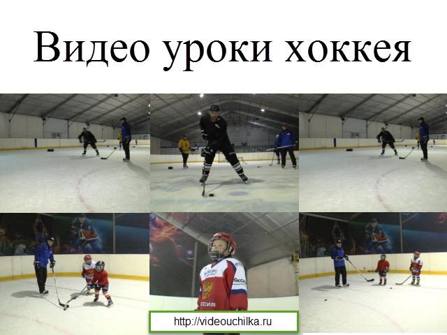 Видео уроки хоккея