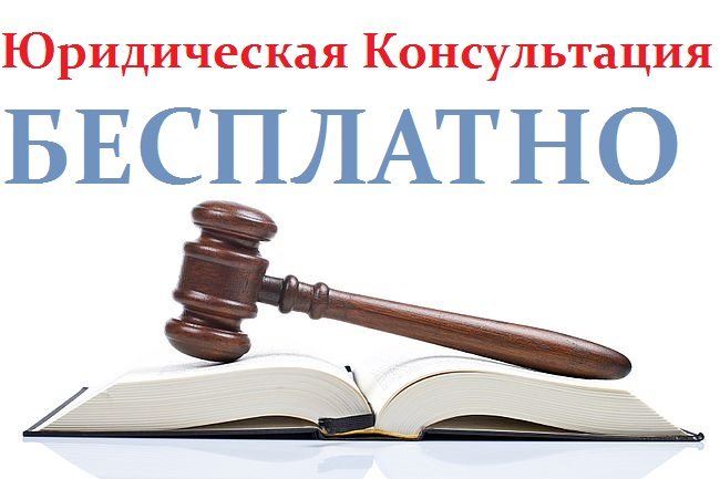 www юридическая консультация ru