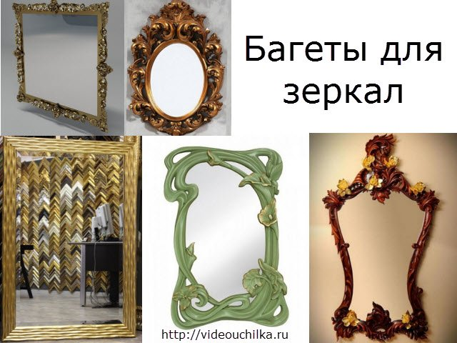 Багеты для зеркал