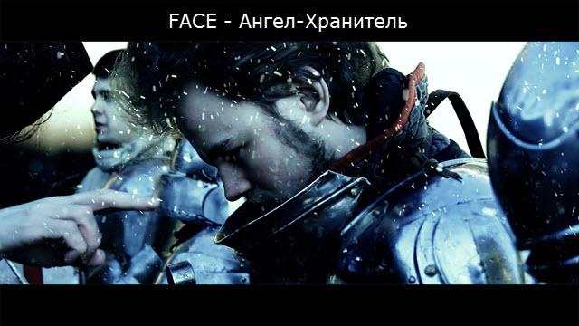 FACE - Ангел-Хранитель