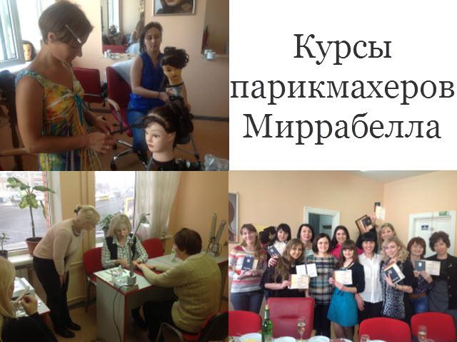 Курсы парикмахеров Миррабелла