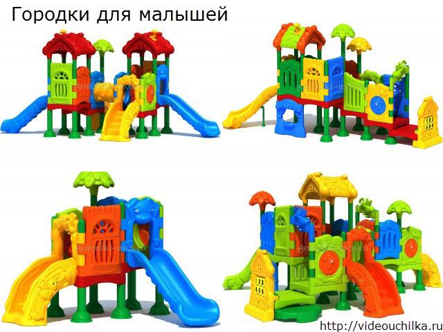 Городки для малышей