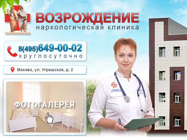 Наркологическая клиника «Возрождение»