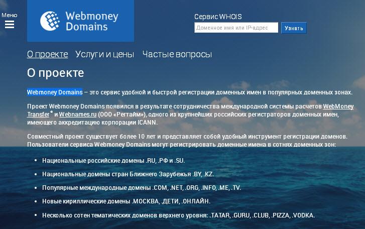 Покупка домена с системой Webmoney Domains