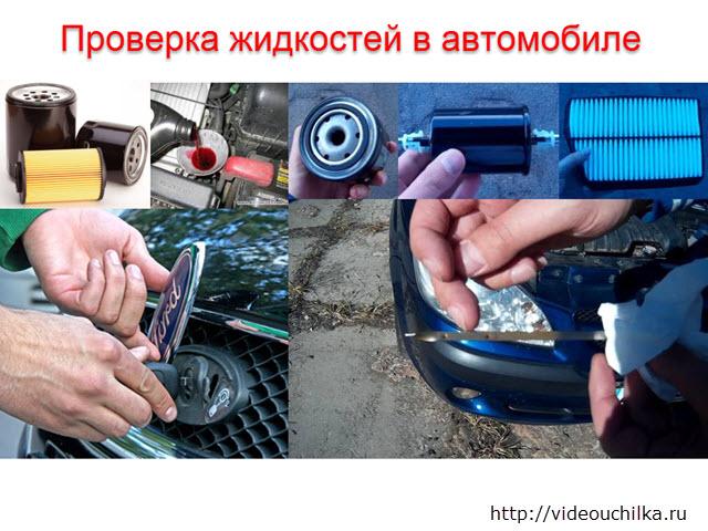 Проверка жидкостей в автомобиле