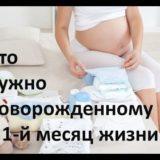 Список одежды для новорожденного (обучающий видео урок)
