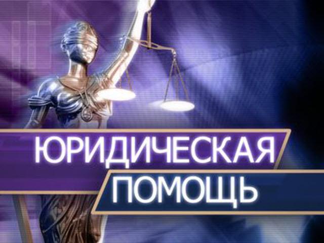 Наследство. Юридическая помощь, консультация.