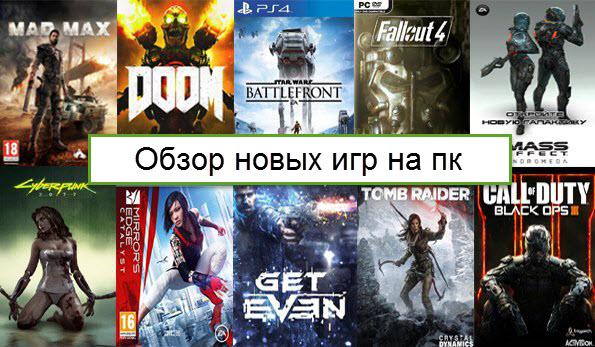 Обзор новых игр на пк